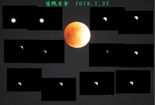 皆既月食2018・1・31
