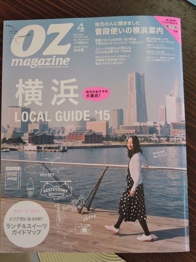 OZmagazine掲載