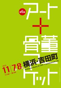 【11月  イベントのお知らせ】