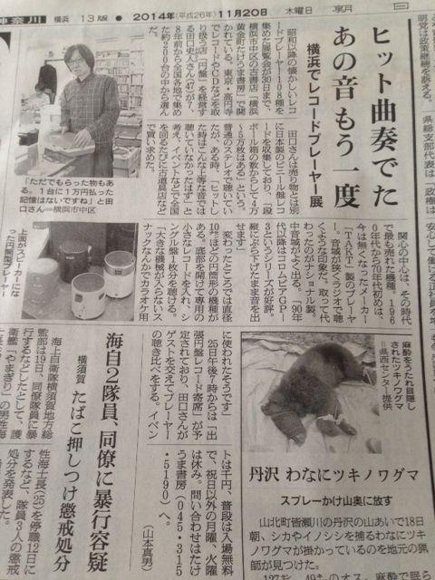 11月25日(火)「出張円盤レコード寄席」