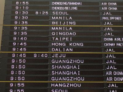 香港旅行1日目