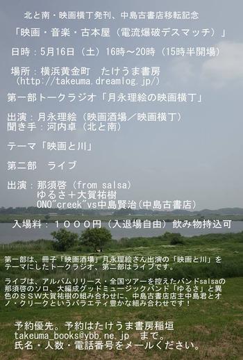 「北と南」「映画横丁」発刊、中島古書店移転記念イベント