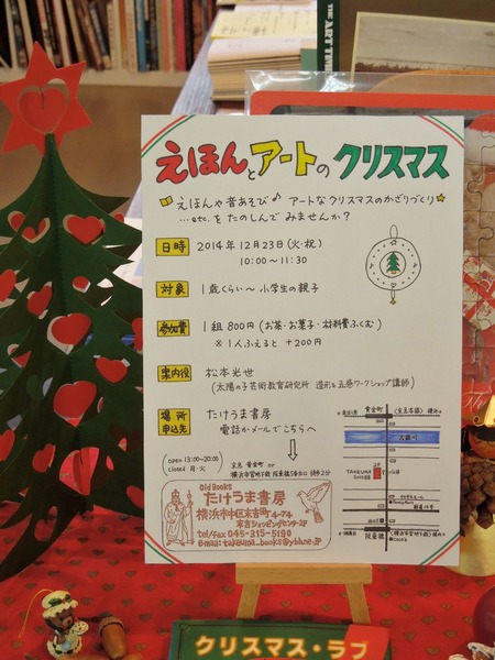告知【えほんとアートのクリスマス】