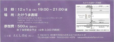 指田チラシ2