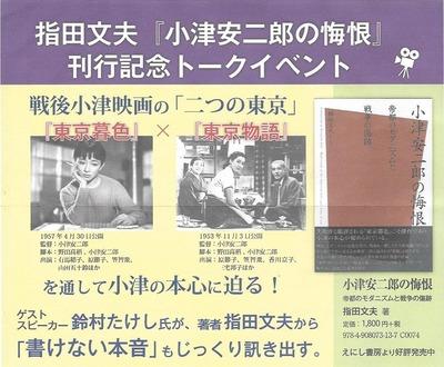 【イベント】戦後小津映画の二つの東京
