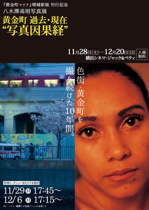 「黄金町マリア」増補新版刊行記念 八木澤高明写真展トークイベント