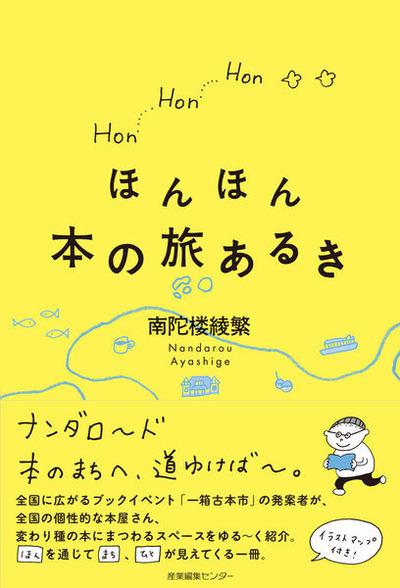 『ほんほん本の旅あるき』出版記念イベント