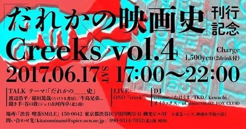 『だれかの映画史』刊行記念イベントCreeks vol.4