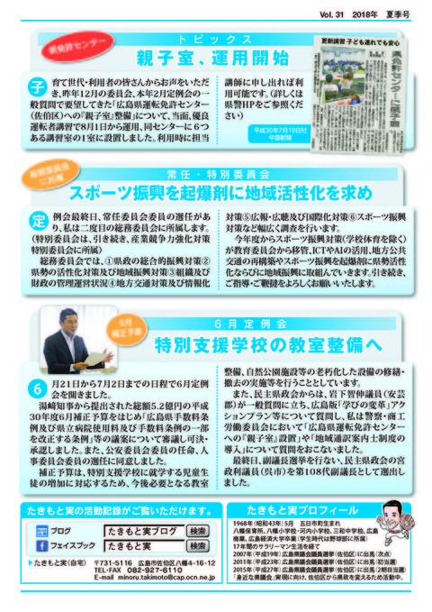 0807六校正_たきもと実県政報告Vol31(夏季号)_ページ_2