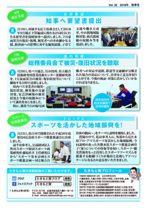 たきもと実県政報告Vol32(秋季号)_ページ_2
