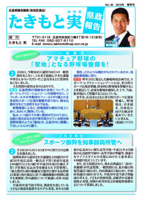たきもと実県政報告Vol30(春季号)_ページ_1