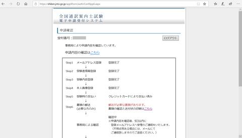 全国通訳案内士試験_申込み画像