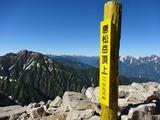 唐松岳から五竜岳