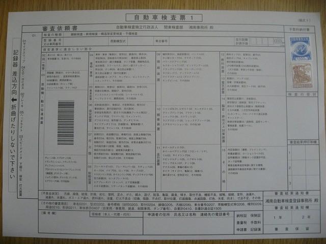 自動車検査票1サンプル-1
