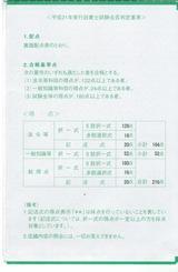 行政書士合格通知書 (2)