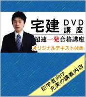 宅建DVD講座