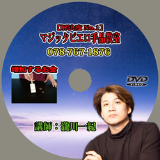 DVD盤面 増加するお金パート1