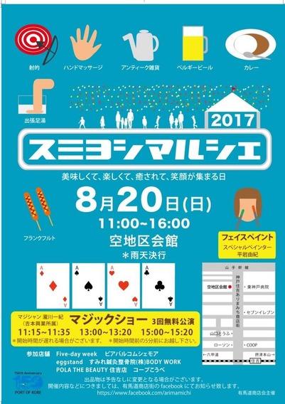 2017-08-20chirashi2