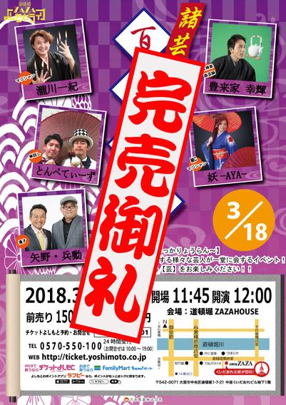 2018-03-11百花