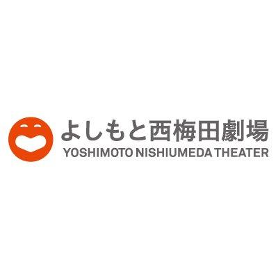 西梅田劇場