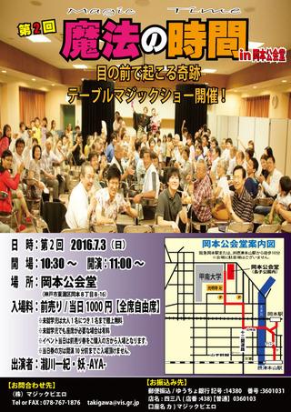 魔法の時間in岡本公会堂 第1回 2015年07月05日