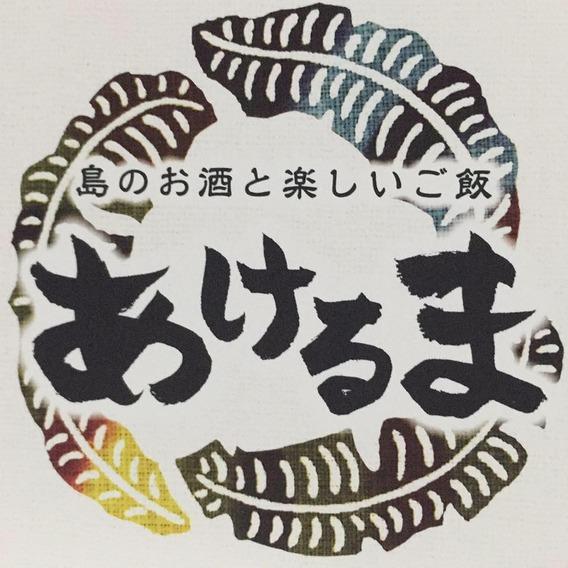 あけるまロゴ