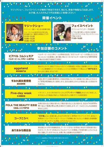 2017-08-20chirashi1