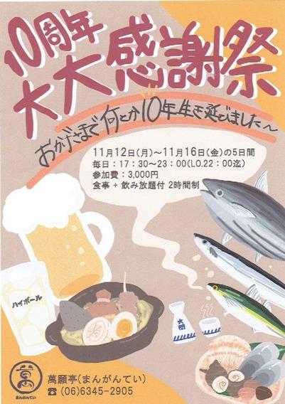 2018-11-12萬願亭3