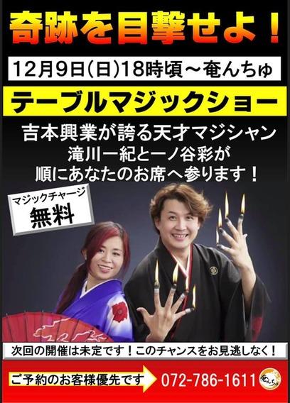 2018-12-09奄んちゅ