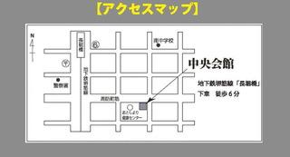 中央会館地図