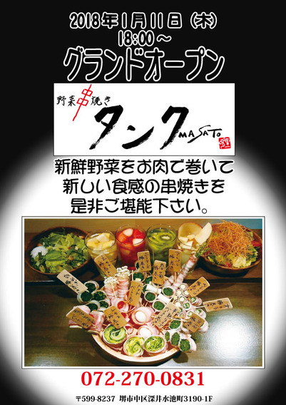 野菜串焼きタンク 開店チラシ22