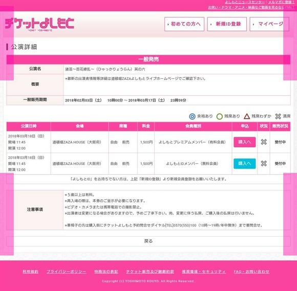 2018-03-11百花2
