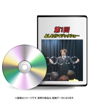 blank-dvd-cd-第1回よしむらマジックショー