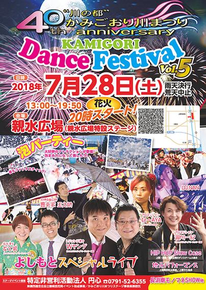 1807.ダンス&川まつり8縮小