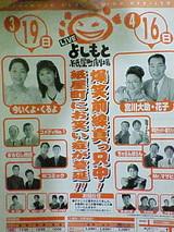 広島紙屋町劇場チラシ