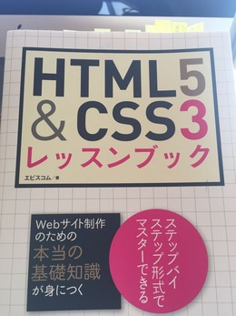 HTML5&CSS3 レッスンブック
