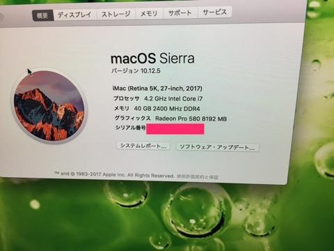7:19 2017 iMac 27inch スペック 2