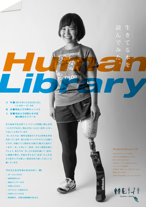 human-library_poster