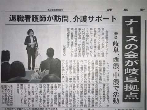 発会式岐阜新聞12月24日のコピー