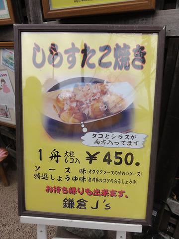 鎌倉J's看板