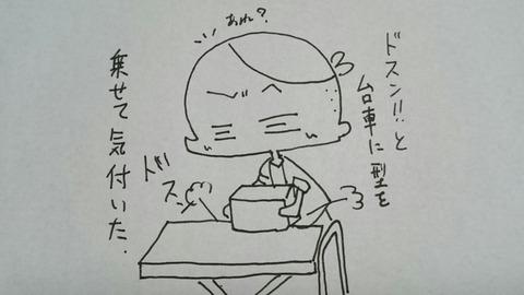 [画像:1daef6d4-s.jpg]