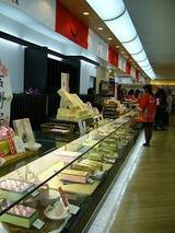 伊勢丹に和菓子屋さんが・・・1