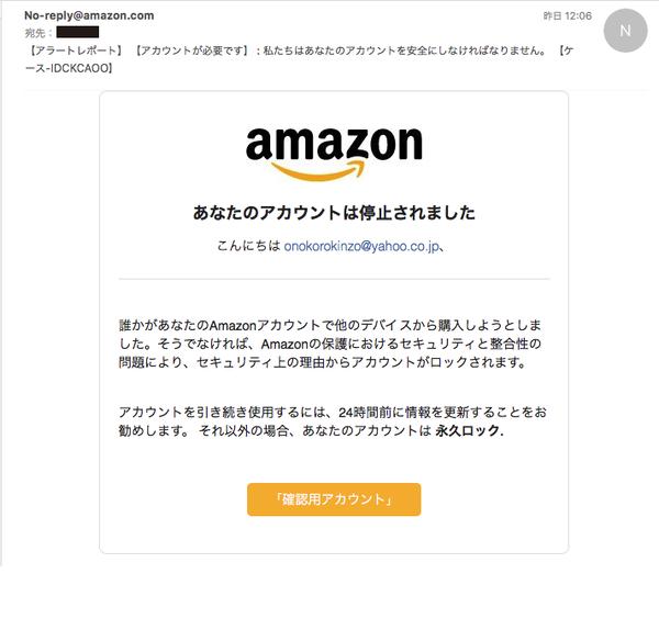 アマゾン20201回目