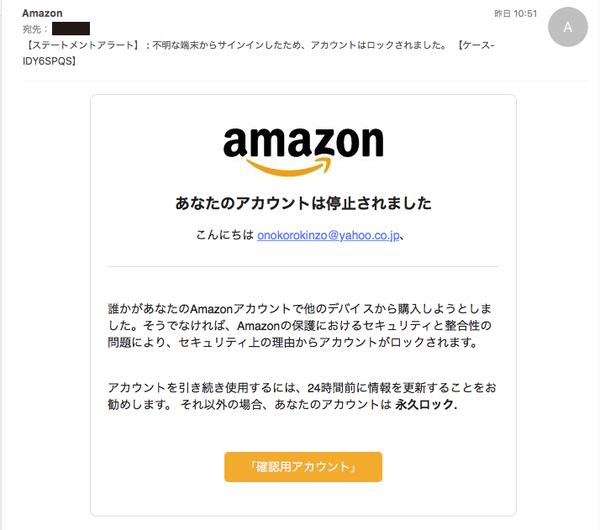 20200109アマゾン