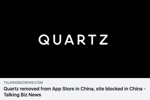 クォーツ中国ブロック