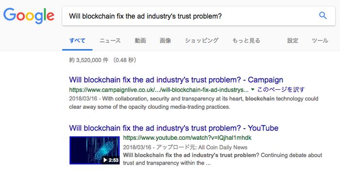ブロックチェーンと広告業界
