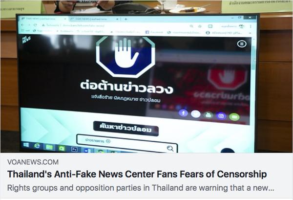 タイ政府検閲