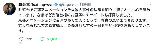 台湾総統も哀悼