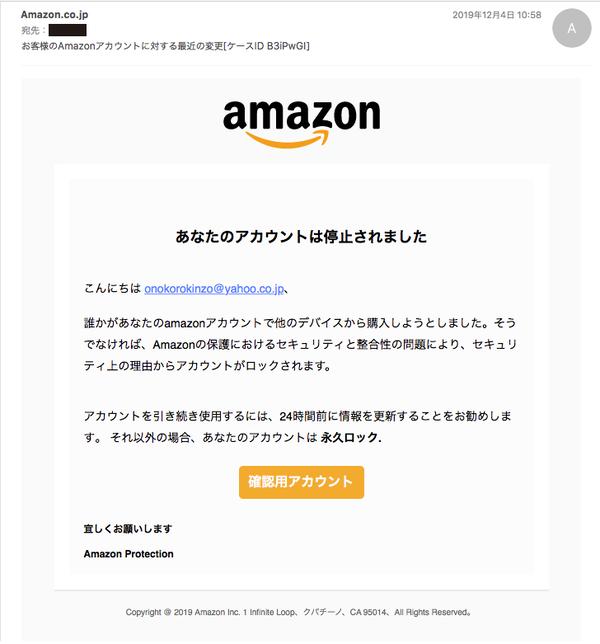 アマゾン1207
