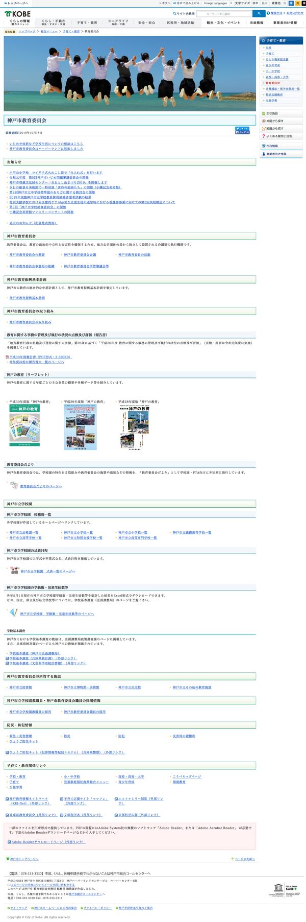 神戸市教育委員会のHP